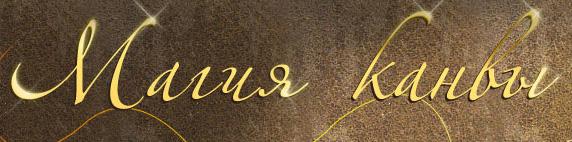 Магия канвы вышивка бисером каталог официальный сайт